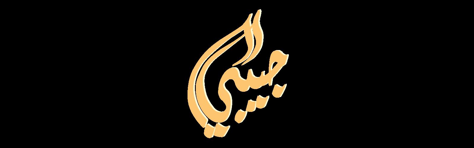 habibi-title