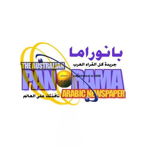 Panorama – Arabic Newspaper